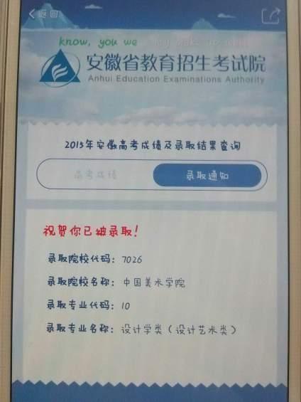 【中国美术学院】被国美录取啦啦啦( •̀∀•́ )