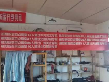 北京京点画室新生开学典礼,有来参加的么?😀😀
